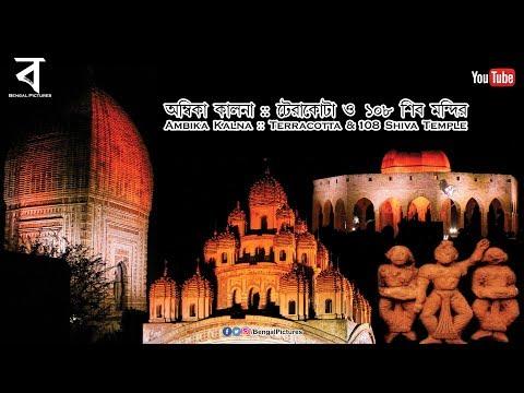 Ambika Kalna :: Terracotta & 108 Shiva Temple || Documentary || Bengal Heritage || Bengal Pictures