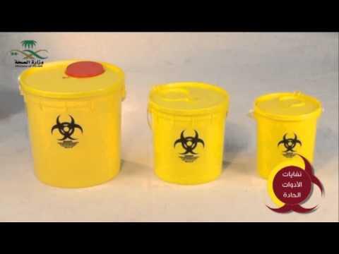 فيديو توضيحي للتعامل الامن والتخلص السليم من النفايات الطبيه الخطره.