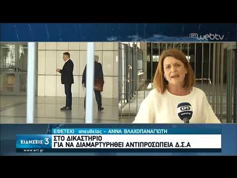 'Ενταση στη δίκη Τοπαλούδη – Η αντίδραση των δικηγόρων | 14/05/2020 | ΕΡΤ
