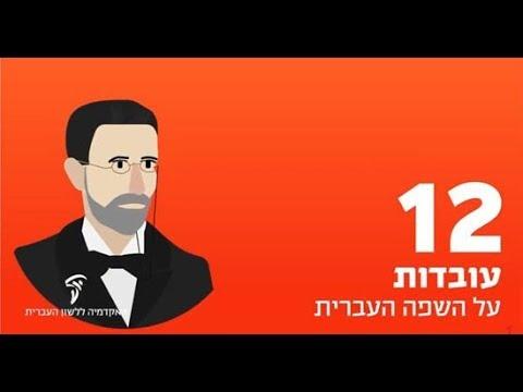 סרטון עם 12 עובדות מפתיעות על השפה העברית