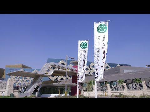 تغطية عين الرياض للمؤتمر السعودي للقانون