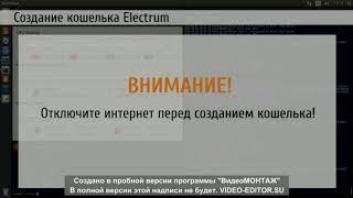 Холодный кошелек для биткоина Электрум