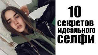 10 СЕКРЕТОВ ИДЕАЛЬНОГО СЕЛФИ