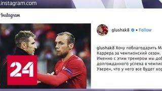 Дочь Карреры недоумевает по поводу благодарности Глушакова в адрес тренера