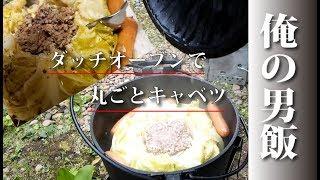 俺の男飯!ダッチオーブンでキャベツ丸ごと蒸し焼き