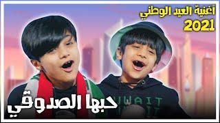 كليب أغنية حبها الصدوقي بمناسبة العيد الوطني الكويتي 2021 - عائلة عدنان تحميل MP3