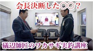 礒辺師匠のワカサギ講座実釣編 Go!Go!NBC!