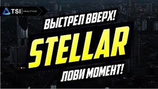 Выстрел Stellar