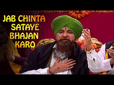 jab chinta koi sataye to bhajan karo