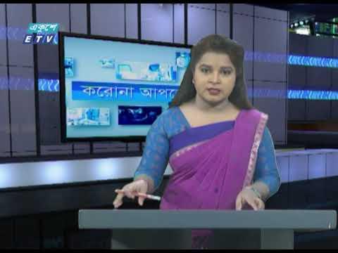 Special Bulletin Corona Virus || করোনা আপডেট || 01 PM || 31 May 2020 || ETV News