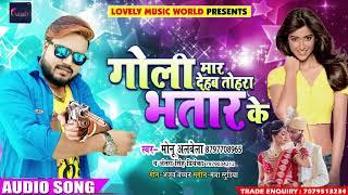 Monu Albela और Antara Singh का सुपरहिट Song Goli Maar Dehab Tohara Bhatar Ke Bhojpuri Gana 2018