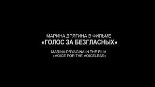 """Гран-при фестиваля """"Магия кино"""" фильму """"Голос за"""