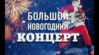 На пороге Новый год!