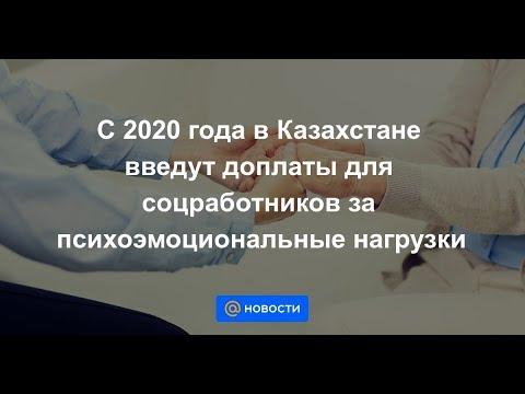 С 2020 года в Казахстане введут доплаты для соцработников за психоэмоциональные нагрузки