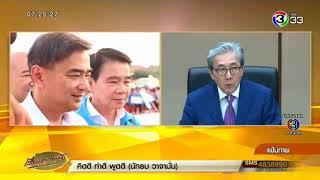 เลือกตั้ง 62 ทิศทางประเทศไทย สมคิด อัด อภิสิทธิ์ พูดทำไมบอยคอต บิ๊กตู่
