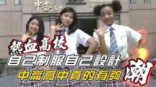 【熱血高校】自己制服自己設計 中崙女孩秀BLACKPINK舞 | 台灣蘋果日報