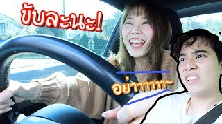 เป็นคนขับรถให้แฟน 1 วัน! อยากไปไหนสั่งมา!