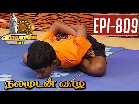 Yoga-Demostration-Vidiyale-Vaa-Padha-Padhmasana-Epi-809-Nalamudan-vaazha-22-06-2016