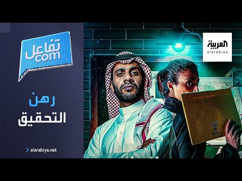 العرب اليوم - شاهد: رهن التحقيق.. مسلسل بوليسي سعودي جديد يجذب الأنظار