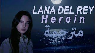 Lana Del Rey - Heroin مترجمة