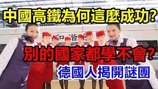 德国人体验中国高铁后惊叹:令人艳羡,三大原因让他国根本做不到