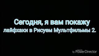 Лайфхаки в Рисуем Мультфильмы 2 (Хитрости)
