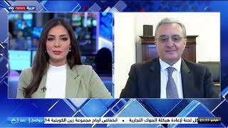 "Interview of the Foreign Minister of Armenia Zohrab Mnatsakanyan to ""Sky News Arabic"""