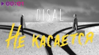Disal - Не касается | Official Audio | 2018