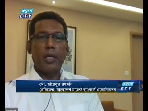 Ekushey Business || একুশে বিজনেস || আলোচক: মো. ছায়েদুর রহমান, প্রেসিডেন্ট, বাংলাদেশ মার্চেন্ট ব্যাংকার্স এসোসিয়েশন || Part 02 || 03 June 2020 || ETV Business