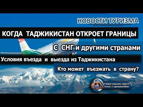ТАДЖИКИСТАН 2020| Когда откроют границы. Кому разрешен въезд и выезд из Таджикистана