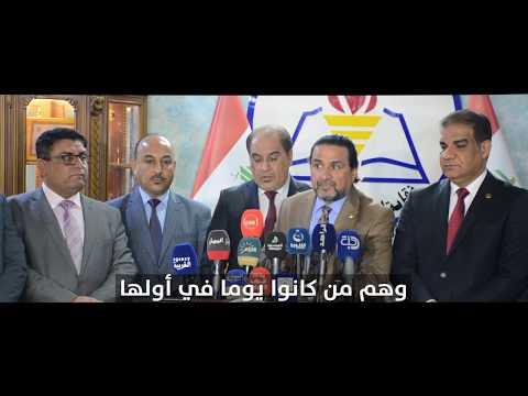 تغييب العراقيين