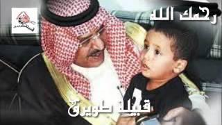 تحميل اغاني وفاة الأمير نايف ( قبيلة طويرق ) MP3