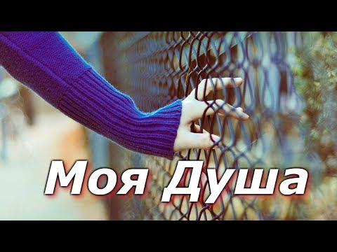 Зульфия Чотчаева - Моя душа
