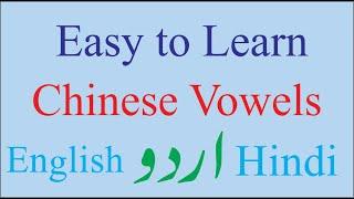 learn chinese alphabet in urdu - 免费在线视频最佳电影电视