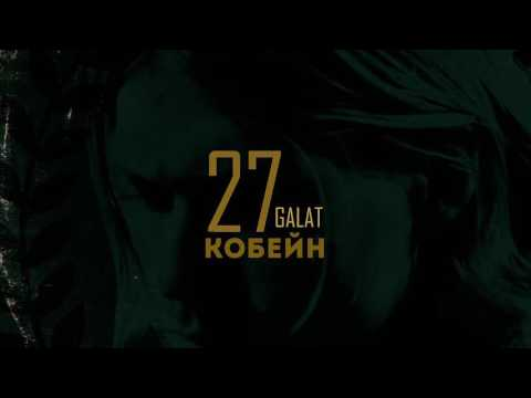 Galat - Кобейн + текст