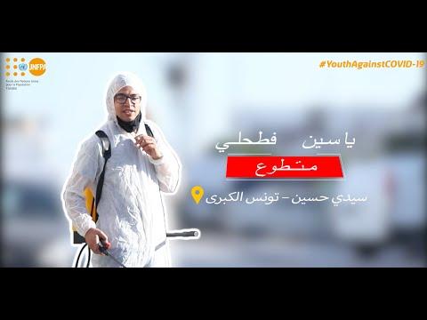 Youth Against Covid Tunisia - Youth engagement - Sidi Hsine (Le Grand-Tunis)