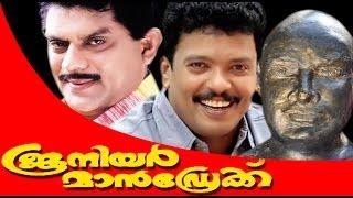 Sakshal Sreeman Chathunni Malayalam Comedy Full Movie | Jagadish | Innocent |