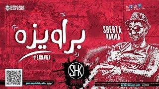 مهرجان براويزه غناء شحته كاريكا | توزيع مادو الفظيع | كلمات امير شيكو تحميل MP3