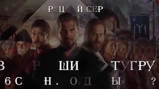 Дата выхода 6 сезона Возрождение Эртугрул Dirilish Ertugru (Osman Gazi )