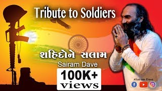 Salute to Soldiers l શહિદોને સલામ l Sairam Dave