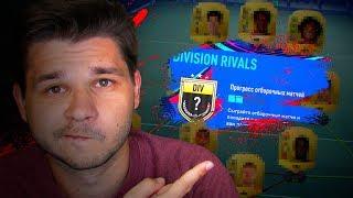 КАЛИБРОВКА В DIVISION RIVALS | МОЙ СТАРТОВЫЙ СОСТАВ В ФИФА 19