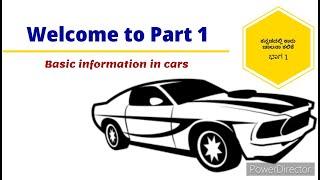 ಕನ್ನಡದಲ್ಲಿ ಕಾರು ಚಾಲನಾ ಕಲಿಕೆ ಭಾಗ 1 learn car driving in Kannada part 1