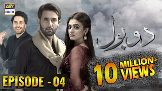 Do Bol Episode - 4   12th March 2019   ARY Digital [Subtitle Eng]