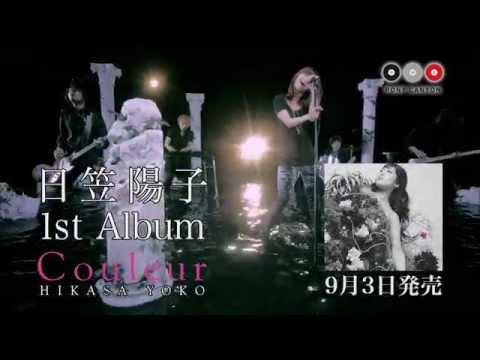 【声優動画】日笠陽子の1stアルバム「Couleur」が9/3に発売