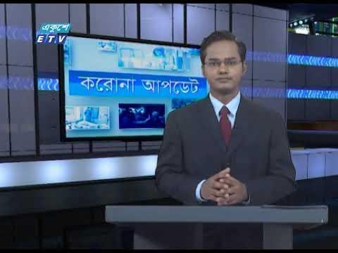 Special Bulletin Corona Virus || করোনা আপডেট || 12 PM || 04 June 2020 || ETV News