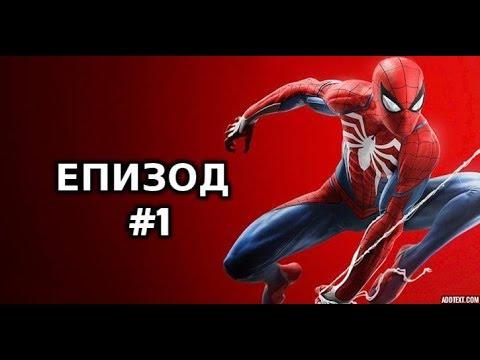 АЗ СЪМ Spider-Man