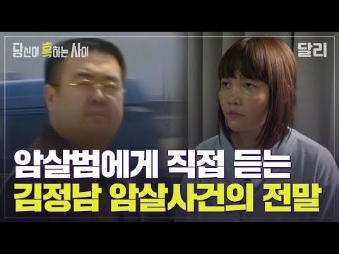 """""""사건 두 달 전부터 예행연습했다"""" 김정남이 암살당한 진짜 이유는?"""