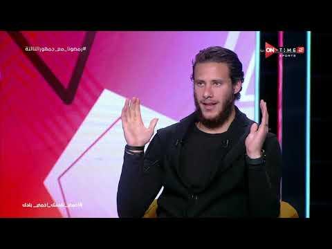 رمضان صبحي: عرفت الشخص الذي سرب خبر خلافي مع أليو بادجي