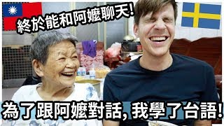 為了跟阿嬤對話,我學了台語! | I learned Taiwanese to impress on her Grandma!