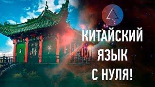 Кемеровский лекторий: Китайский язык с нуля! Владимир Джалибо